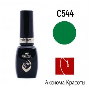 Гель-лак Soak off  С544, Videsam, 8 мл, 100р.