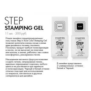 Гель-лак для стампинга Step Stamping Gel White Step in Style