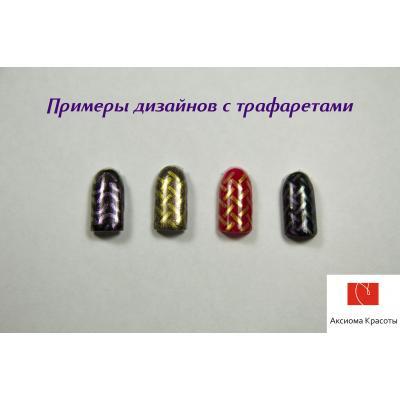 Трафареты Pinpai №14, 100р.