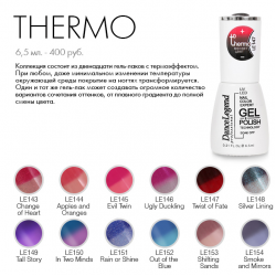 "Гель-лак Dance Legend Thermo Gel №LE143 ""Change of Heart"", 6,5 мл"