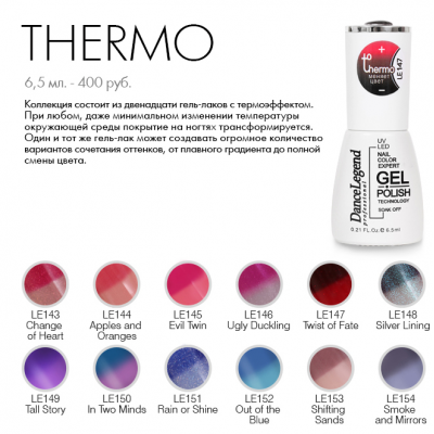 Гель-лак Dance Legend Thermo Gel №LE146